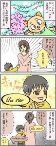 男の子2人兄弟の無料育児漫画。長男に英語の発音について、ダメ出しされて面倒な母。