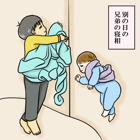 男の子2人兄弟ブログの育児漫画。お互いに向き合って昼寝している長男と次男のイラスト。
