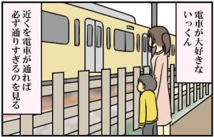 電車が大好きないっくん。近くを電車が通れば必ず通りすぎるのを見る。