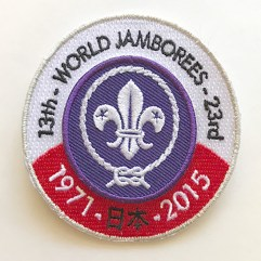 2015 World Jamboree Commemorative Patch