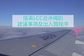 搭乘LCC樂桃香草航空遊沖繩的建議事項及出入關程序(2019/3/18起報到櫃台改至新航廈)