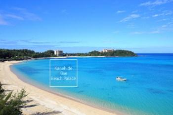 【沖繩住宿】喜瀨海灘皇宮飯店|坐擁超廣角夢幻海景,近海中公園、到水族館也不遠的平價海濱飯店