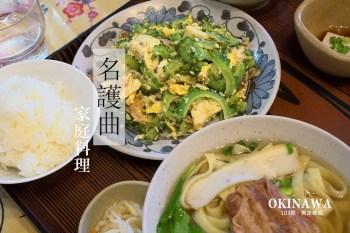 【沖繩美食】北部平價鄉土料理餐廳名護曲|近海中公園,種類多份量足適合家族旅行(有素食菜單)