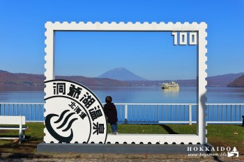 北海道|洞爺湖溫泉區,走進如畫一般的火山地質公園