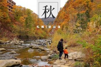 定山溪溫泉|札幌後花園,楓紅遍野但要早點來(含豐平峽水庫電氣巴士時刻表)