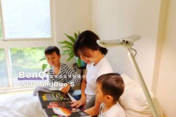 幼小銜接要做好,親子共讀不能少 用BenQ護眼檯燈照亮孩子的學習路