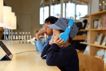 搭機良伴兒童耳機LilGadgets|帶孩子學習當個有格調的旅人