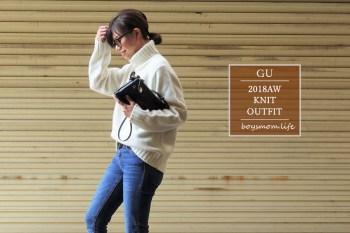 GU粗針織毛衣、外套|秋冬不能少的穿搭神物