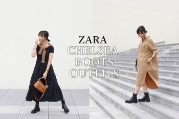 Zara切爾西靴穿搭|這一季帥氣甜美我都要