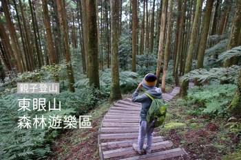 桃園東眼山森林遊樂區|距市區不遠的世外桃源
