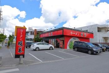 【沖繩美食】暖暮拉麵中城店|免排隊好停車、親子用餐的好選擇