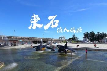 嘉義東石漁人碼頭|挖砂、戲水、賞夕陽一次滿足的親子水公園