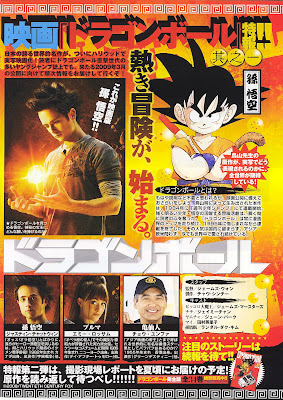 Dragonball - Shonen Jump Cover