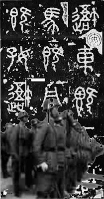 (Japanese)  Shuōwén Jiězì radical chart for traditional concepts