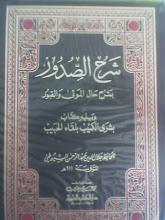 SARH AL-SUDUR BISRH HAALIL MAUTA WAL QUBUR
