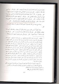 """Tafsir ayat """"istiwa"""" versi ibnu katsir (ulama ahli tafsir al qur'an)1"""
