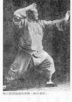 Yang Chengfu 1934