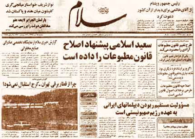 عکس روزنامه سلام 18 تیر