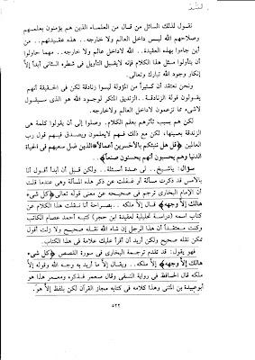Syeikh Albani si Muhadis Palsu Kafirkan Imam Bukhori