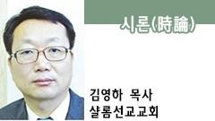 [시론] 중앙일보 김ㅇㅇ 기자님께