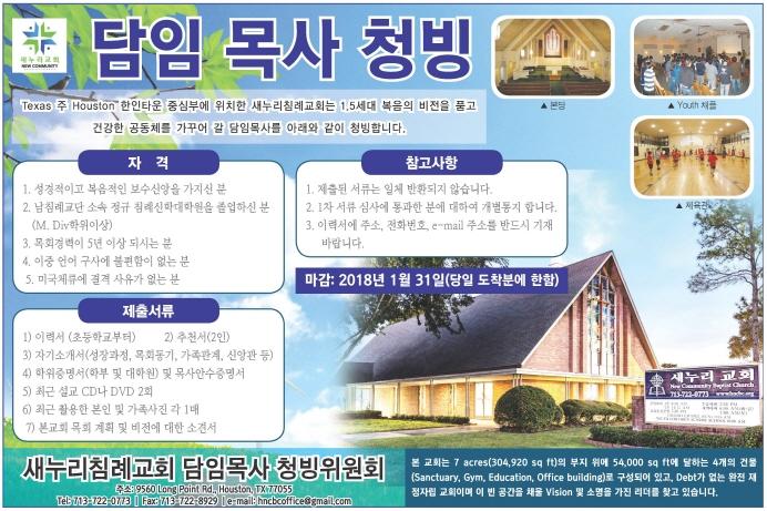 새누리침례교회에서 담임목사님을 청빙합니다.