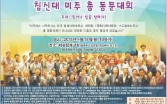 침신대 미주 총 동문대회