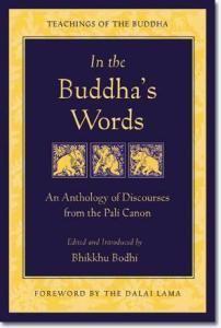 Словами Будды