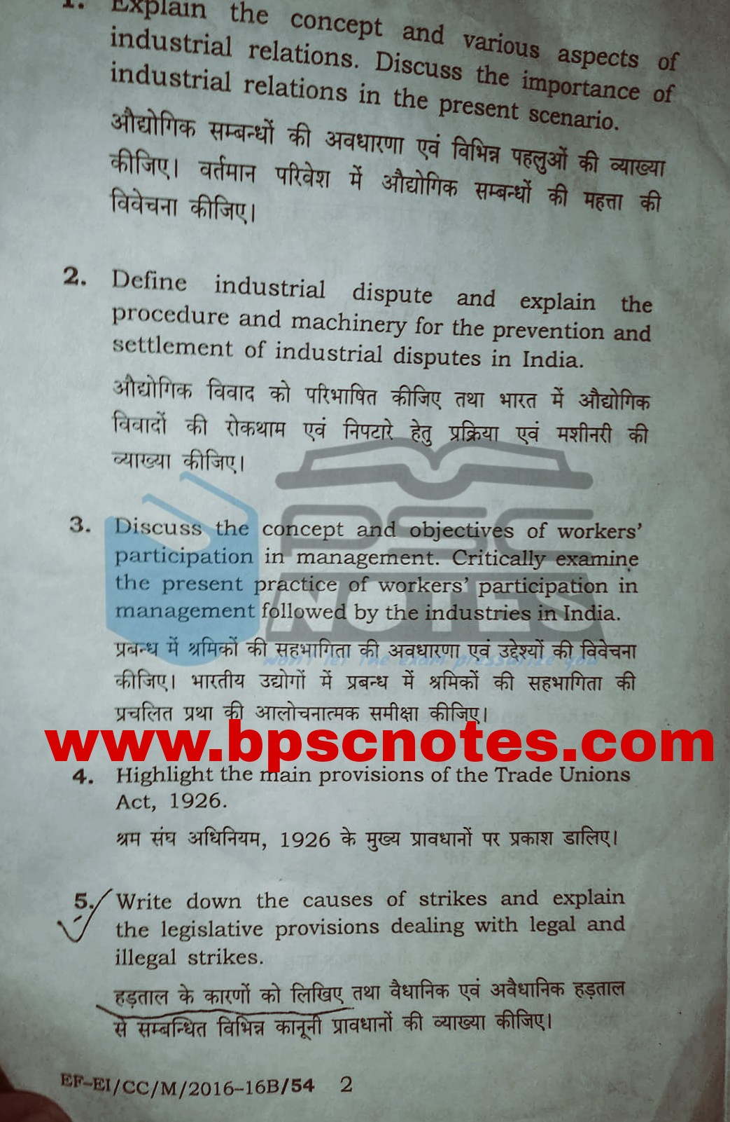 *Latest 2020* BPSC Previous Year Question Paper PDF Download