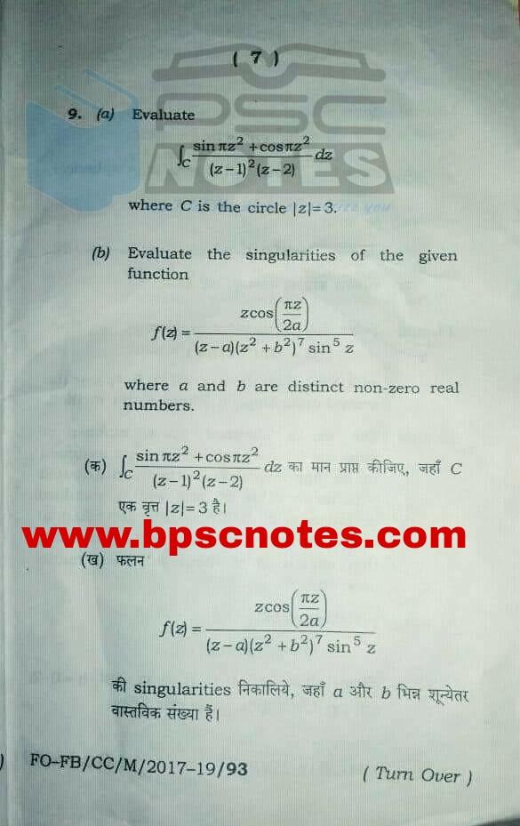 Mathematics Optional Question Paper 2018