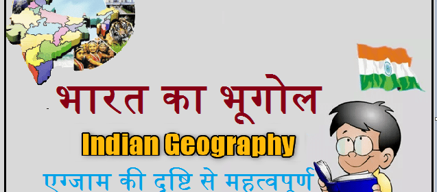 Handwritten Geography Notes (हिंदी में)