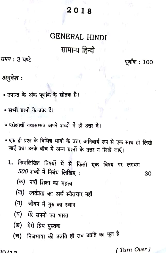 BPSC 63rd Mains Hindi Paper