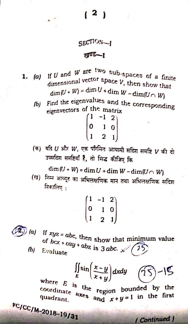 BPSC 63rd Maths Optional Question Paper