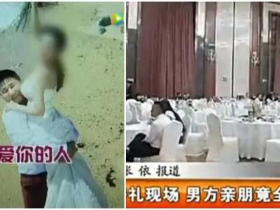 中国の仰天結婚詐欺師