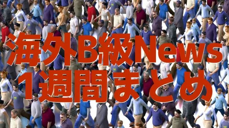 1週間の海外B級ニュースまとめ~ゴシップ,珍事件,オカルト,サブカル~