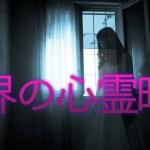 【超怖い心霊動画】世界が恐怖した閲覧注意映像の真相まとめ
