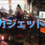 【おすすめ】海外で話題の最新「おもしろガジェット」まとめ!!!!