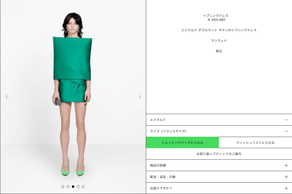 バレンシアガの65万円ドレスは庶民に理解不能