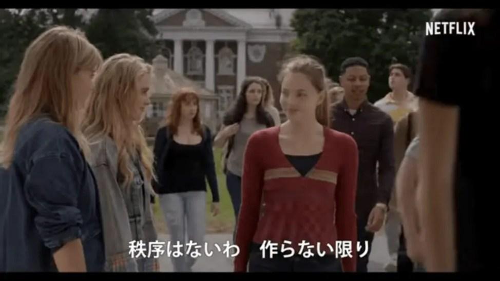 Netflixドラマ「ザ・ソサエティ」