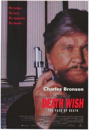 Poster do filme Desejo de Matar 5
