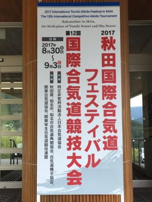 2017 Japan Festival Banner