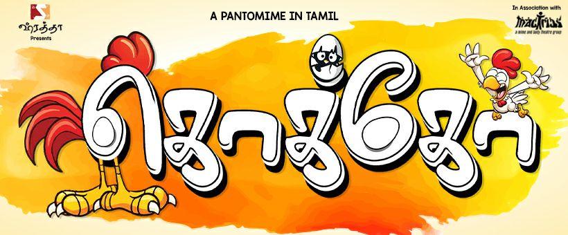 Bragadeesh Prasanna - Koko- Pantomime