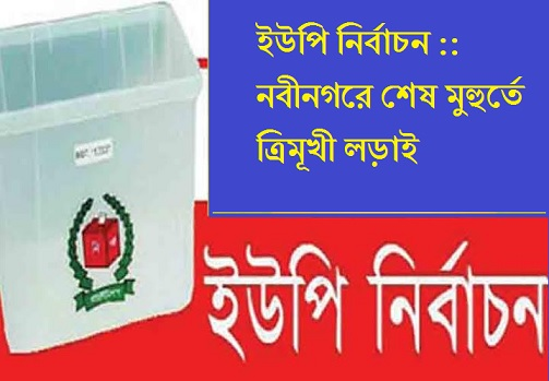 electionnabi