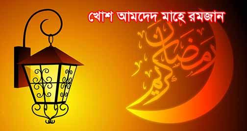 Kush-amded-mahe-ramadab