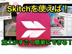 Skitch 活用 サムネ sns
