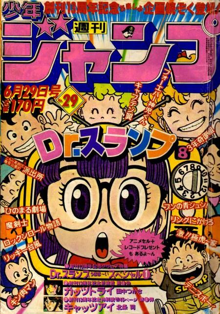 Weekly Shonen Jump Dr Slump