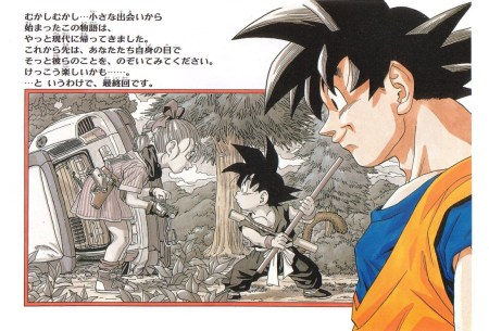 Dragon Ball retrospectiva