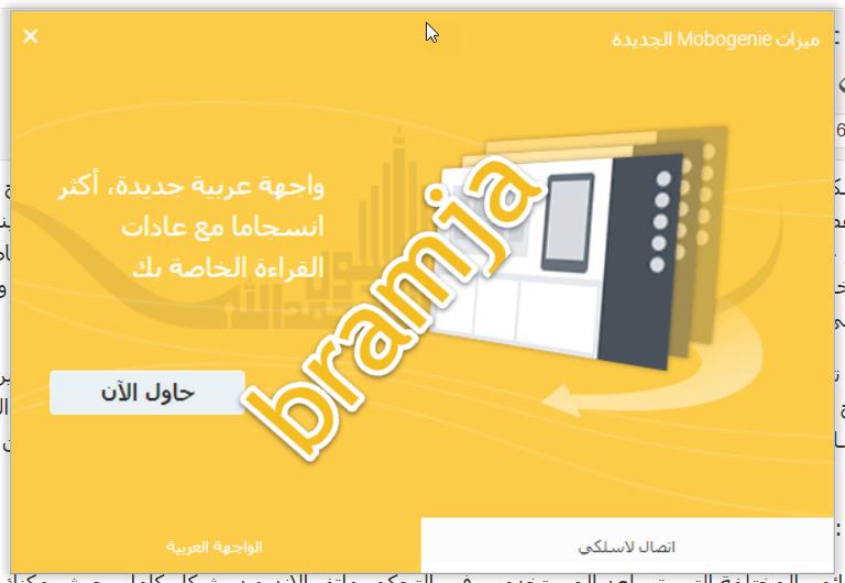 تحميل برنامج موبوجيني mobogenie مجانا القديم الاصلي للكمبيوتر
