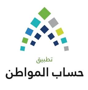 تحميل تطبيق حساب المواطن السعودي للاندرويد