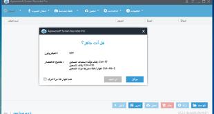 تحميل برنامج Apowersoft Screen Recorder Pro لتصوير الشاشة فيديو للكمبيوتر