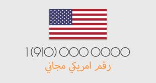 برنامج ارقام امريكية للايفون